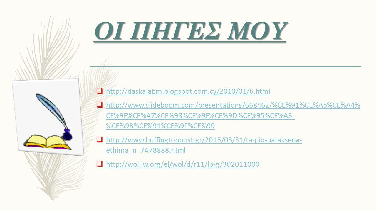 ΟΙ ΠΗΓΕΣ ΜΟΥ  http://daskalabm.blogspot.com.cy/2010/01/6.html http://daskalabm.blogspot.com.cy/2010/01/6.html  http://www.slideboom.com/presentations/668462/%CE%91%CE%A5%CE%A4% CE%9F%CE%A7%CE%98%CE%9F%CE%9D%CE%95%CE%A3- %CE%9B%CE%91%CE%9F%CE%99 http://www.slideboom.com/presentations/668462/%CE%91%CE%A5%CE%A4% CE%9F%CE%A7%CE%98%CE%9F%CE%9D%CE%95%CE%A3- %CE%9B%CE%91%CE%9F%CE%99  http://www.huffingtonpost.gr/2015/05/31/ta-pio-paraksena- ethima_n_7478888.html http://www.huffingtonpost.gr/2015/05/31/ta-pio-paraksena- ethima_n_7478888.html  http://wol.jw.org/el/wol/d/r11/lp-g/302011000 http://wol.jw.org/el/wol/d/r11/lp-g/302011000