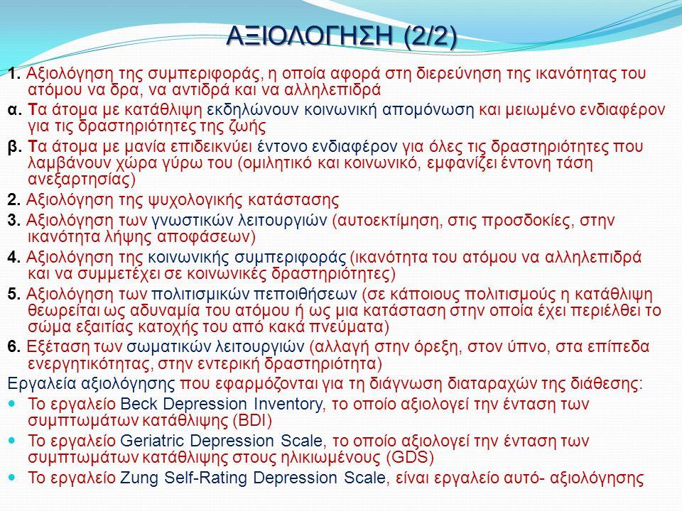 ΑΞΙΟΛΟΓΗΣΗ (2/2) 1.