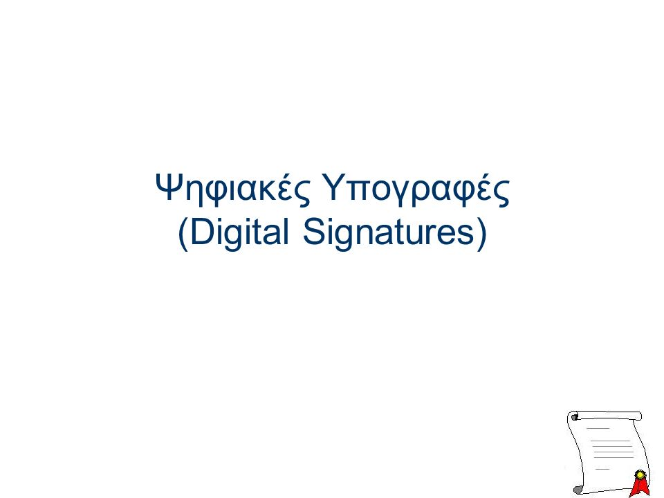 1 Ψηφιακές Υπογραφές (Digital Signatures)