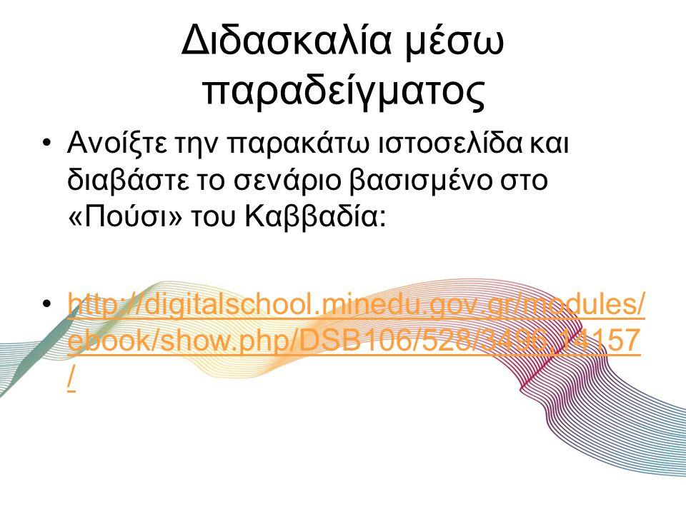 Διδασκαλία μέσω παραδείγματος Ανοίξτε την παρακάτω ιστοσελίδα και διαβάστε το σενάριο βασισμένο στο «Πούσι» του Καββαδία: http://digitalschool.minedu.gov.gr/modules/ ebook/show.php/DSB106/528/3496,14157 /http://digitalschool.minedu.gov.gr/modules/ ebook/show.php/DSB106/528/3496,14157 /