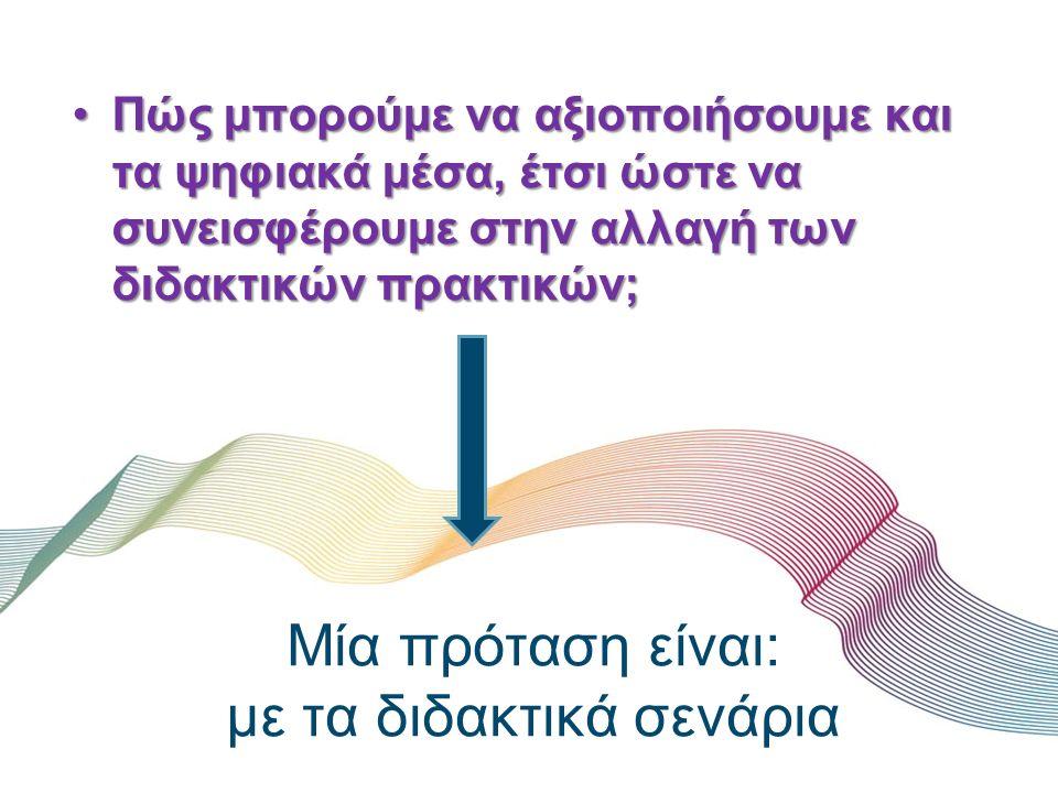 Τι είναι σενάριο Είναι η πλήρης καταγραφή μιας διδακτικής πρότασης σε όλα της τα μέρη, από την ταυτότητα του/των δημιουργού/ών μέχρι τη λεπτομερή περιγραφή της ολοκλήρωσής της.