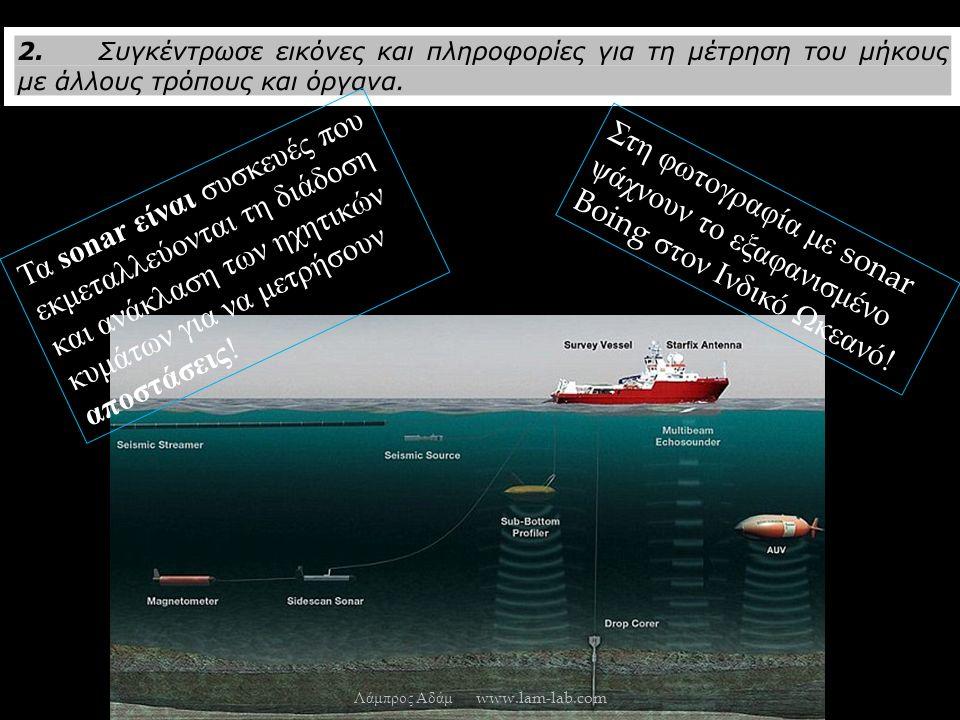 Τα sonar είναι συσκευές που εκμεταλλεύονται τη διάδοση και ανάκλαση των ηχητικών κυμάτων για να μετρήσουν αποστάσεις .