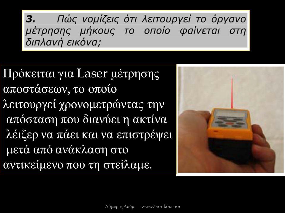 Πρόκειται για Laser μέτρησης αποστάσεων, το οποίο λειτουργεί χρονομετρώντας την απόσταση που διανύει η ακτίνα λέιζερ να πάει και να επιστρέψει μετά από ανάκλαση στο αντικείμενο που τη στείλαμε.