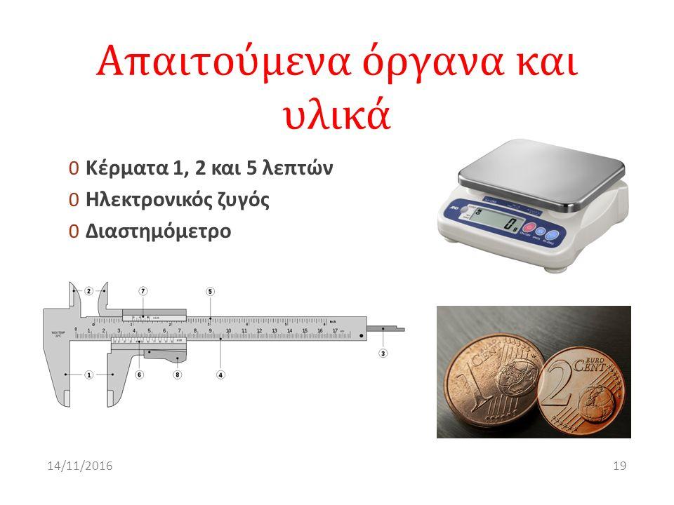 Απαιτούμενα όργανα και υλικά 0 Κέρματα 1, 2 και 5 λεπτών 0 Ηλεκτρονικός ζυγός 0 Διαστημόμετρο 1914/11/2016