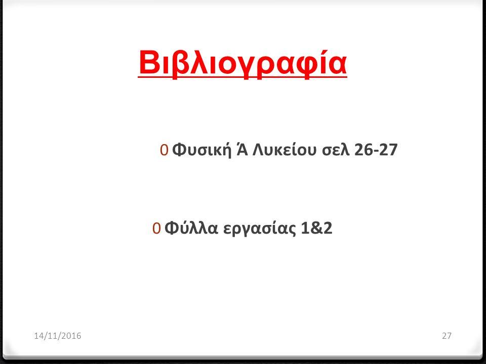 Βιβλιογραφία 0 Φυσική Ά Λυκείου σελ 26-27 0 Φύλλα εργασίας 1&2 2714/11/2016