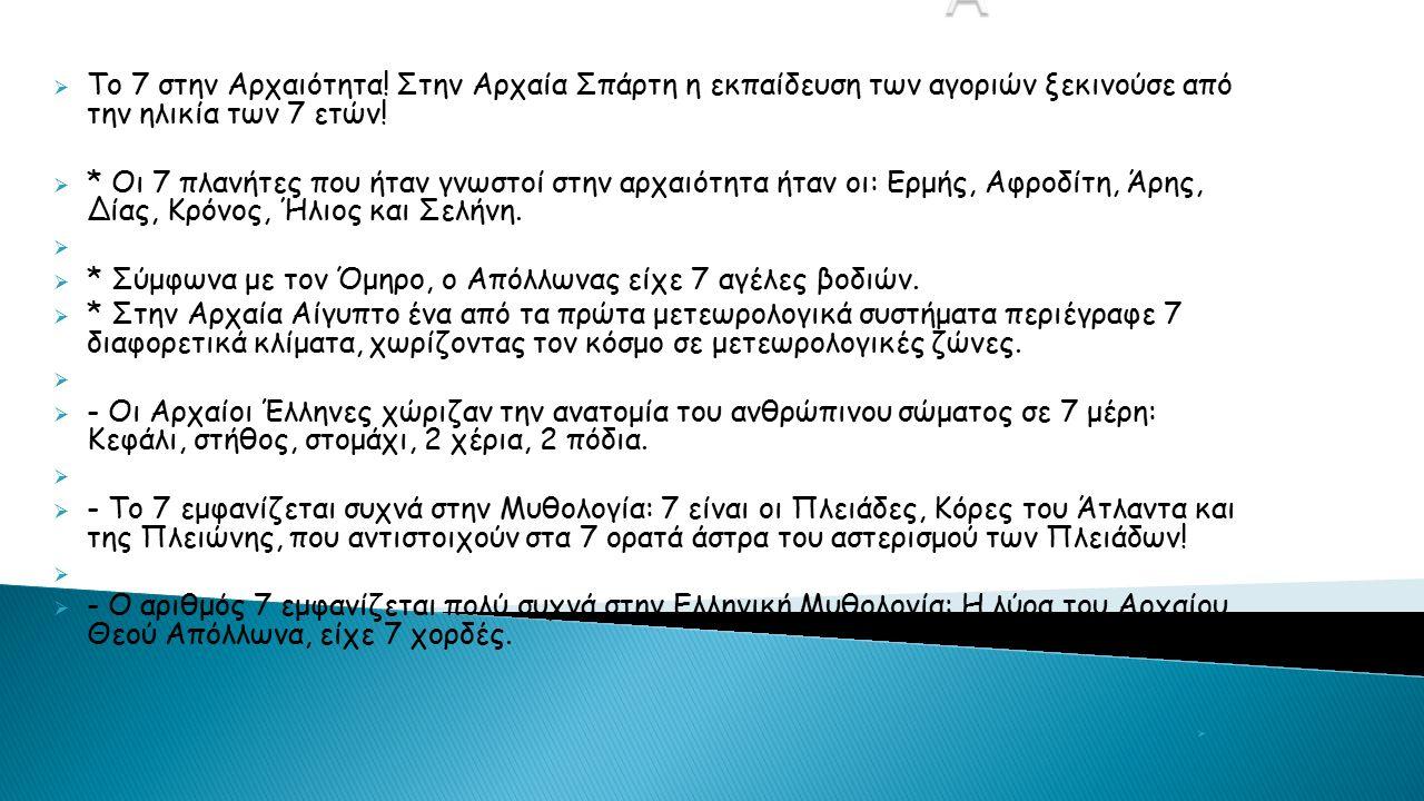  - Οι Αρχαίοι Έλληνες χώριζαν τους ωκεανούς του κόσμου σε 7 θάλασσες: Το Αιγαίο, τη Μεσόγειο, την Αδριατική, τη Μαύρη, την Ερυθρά, την Κασπία και τον Περσικό Κόλπο.