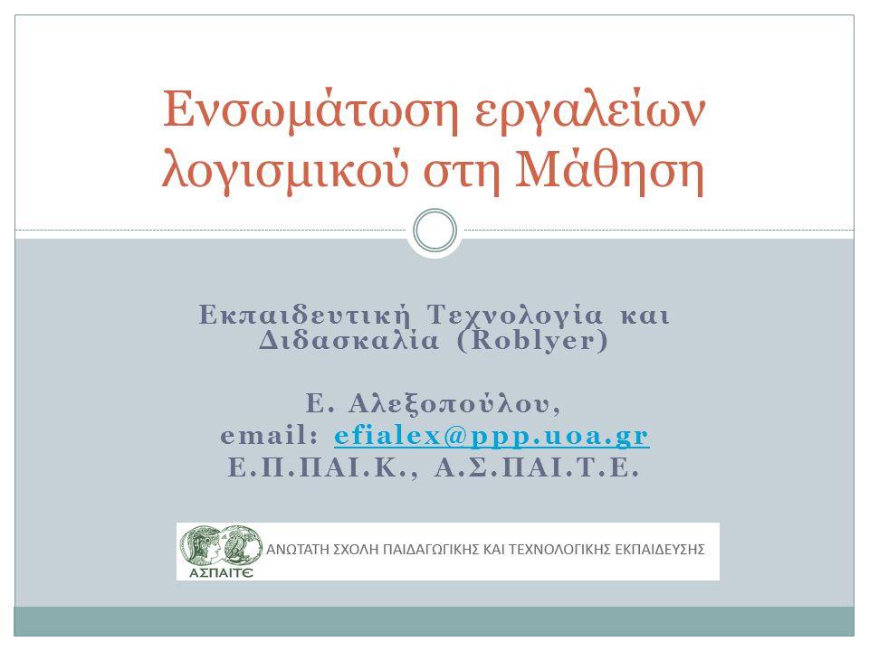 Εκπαιδευτική Τεχνολογία και Διδασκαλία (Roblyer) Ε.