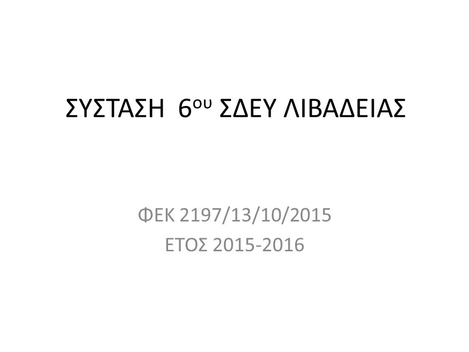 ΣΥΣΤΑΣΗ 6 ου ΣΔΕΥ ΛΙΒΑΔΕΙΑΣ ΦΕΚ 2197/13/10/2015 ΕΤΟΣ 2015-2016