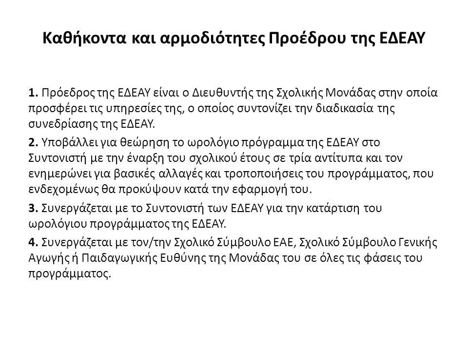Καθήκοντα και αρμοδιότητες Προέδρου της ΕΔΕΑΥ 1.