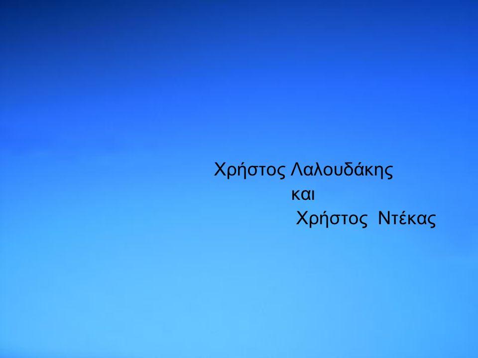 Χρήστος Λαλουδάκης και Χρήστος Ντέκας