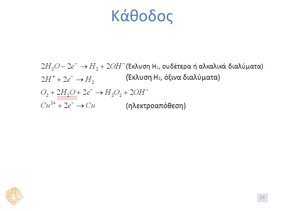 Κάθοδος (Έκλυση H 2, ουδέτερα ή αλκαλικά διαλύματα) (Έκλυση H 2, όξινα διαλύματα) (ηλεκτροαπόθεση) 2626