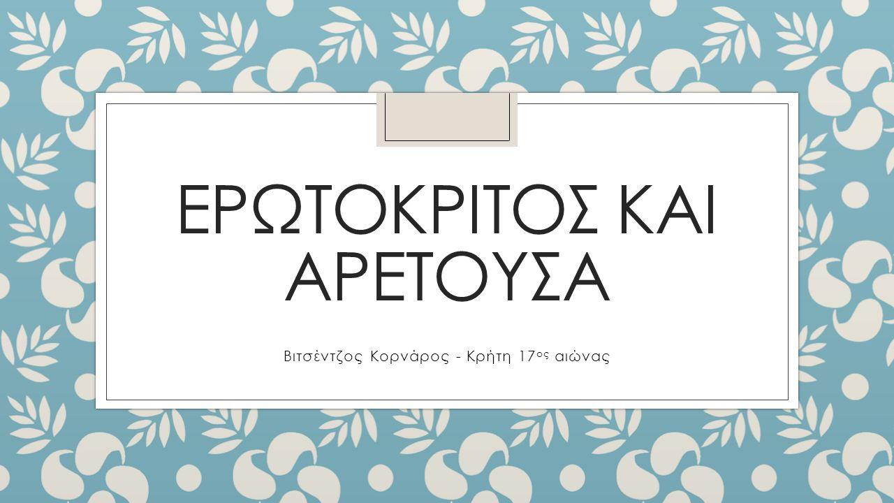 ΕΡΩΤΟΚΡΙΤΟΣ ΚΑΙ ΑΡΕΤΟΥΣΑ Βιτσέντζος Κορνάρος - Κρήτη 17 ος αιώνας