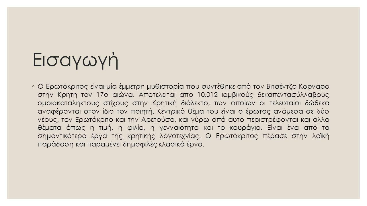 Εισαγωγή ◦ Ο Ερωτόκριτος είναι μία έμμετρη μυθιστορία που συντέθηκε από τον Βιτσέντζο Κορνάρο στην Κρήτη τον 17ο αιώνα. Αποτελείται από 10.012 ιαμβικο