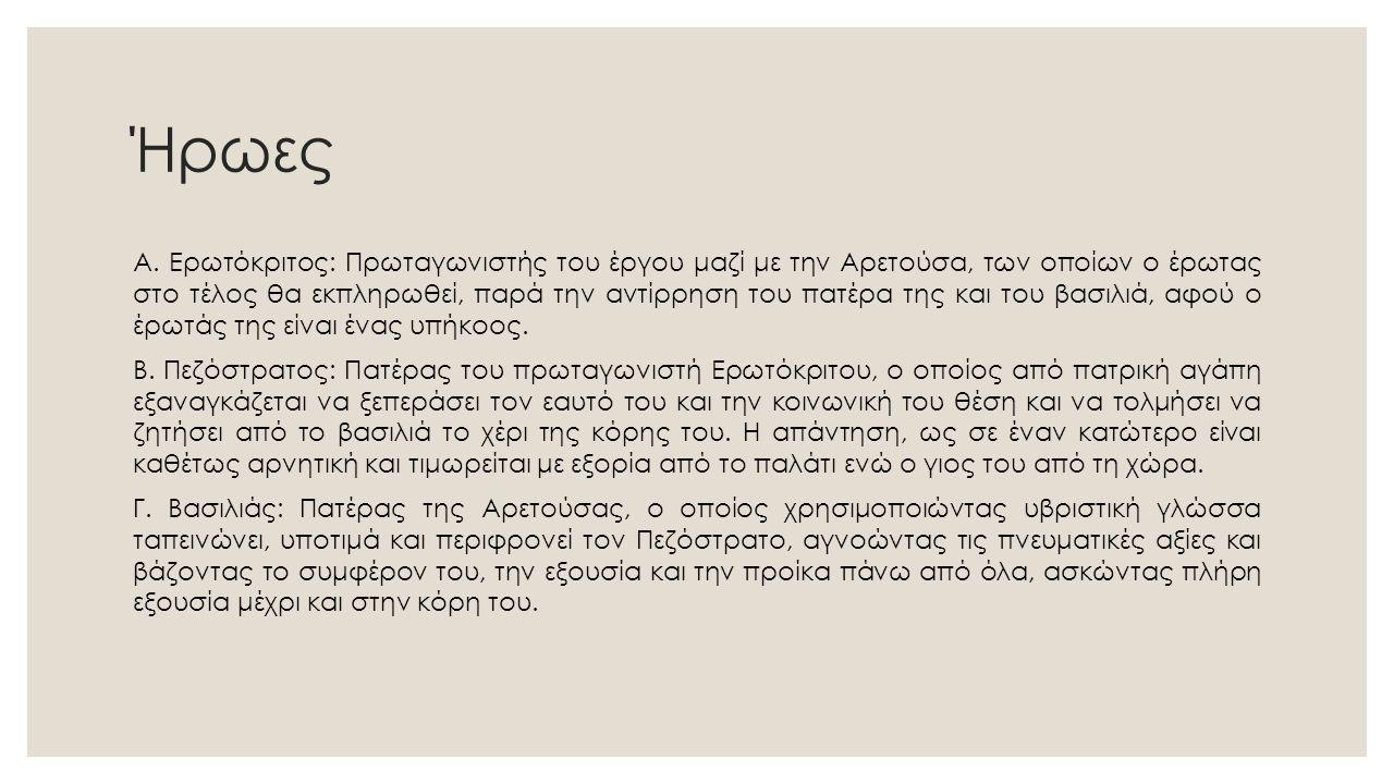 Ήρωες Α. Ερωτόκριτος: Πρωταγωνιστής του έργου μαζί με την Αρετούσα, των οποίων ο έρωτας στο τέλος θα εκπληρωθεί, παρά την αντίρρηση του πατέρα της και