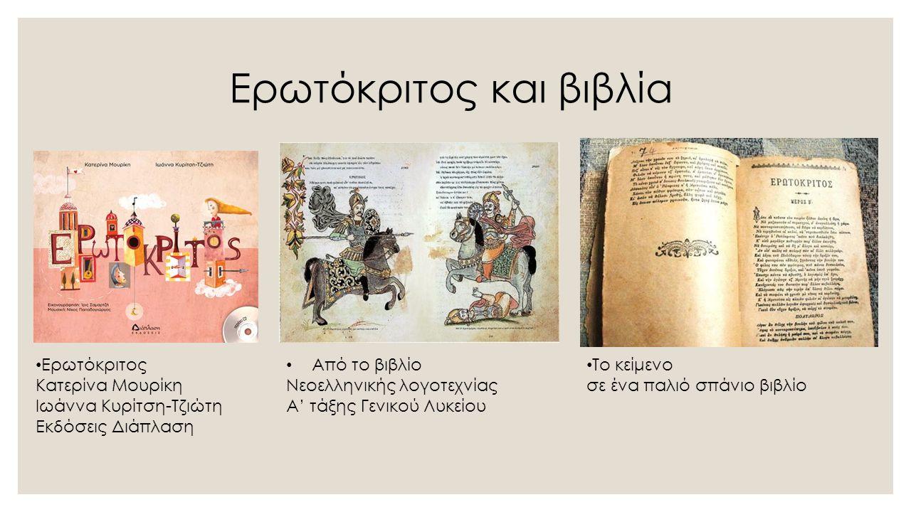 Ερωτόκριτος και βιβλία Ερωτόκριτος Κατερίνα Μουρίκη Ιωάννα Κυρίτση-Τζιώτη Εκδόσεις Διάπλαση Από το βιβλίο Νεοελληνικής λογοτεχνίας Α' τάξης Γενικού Λυ