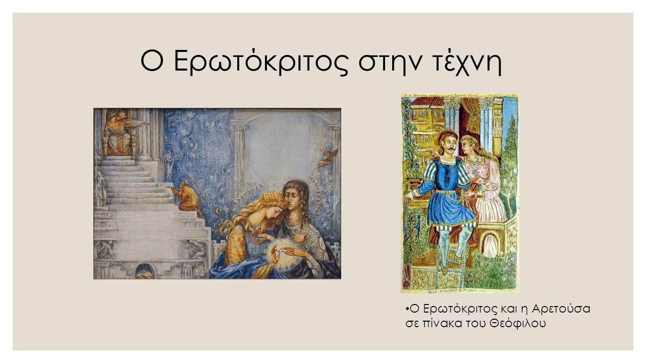 Ο Ερωτόκριτος στην τέχνη Ο Ερωτόκριτος και η Αρετούσα σε πίνακα του Θεόφιλου