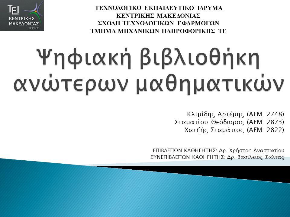Κλιμίδης Αρτέμης (ΑΕΜ: 2748) Σταματίου Θεόδωρος (ΑΕΜ: 2873) Χατζής Σταμάτιος (ΑΕΜ: 2822) ΕΠΙΒΛΕΠΩΝ ΚΑΘΗΓΗΤΗΣ: Δρ.