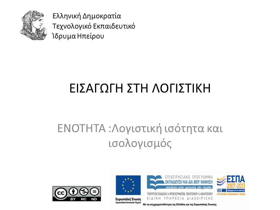 ΕΙΣΑΓΩΓΗ ΣΤΗ ΛΟΓΙΣΤΙΚΗ ΕΝΟΤΗΤΑ :Λογιστική ισότητα και ισολογισμός Ελληνική Δημοκρατία Τεχνολογικό Εκπαιδευτικό Ίδρυμα Ηπείρου