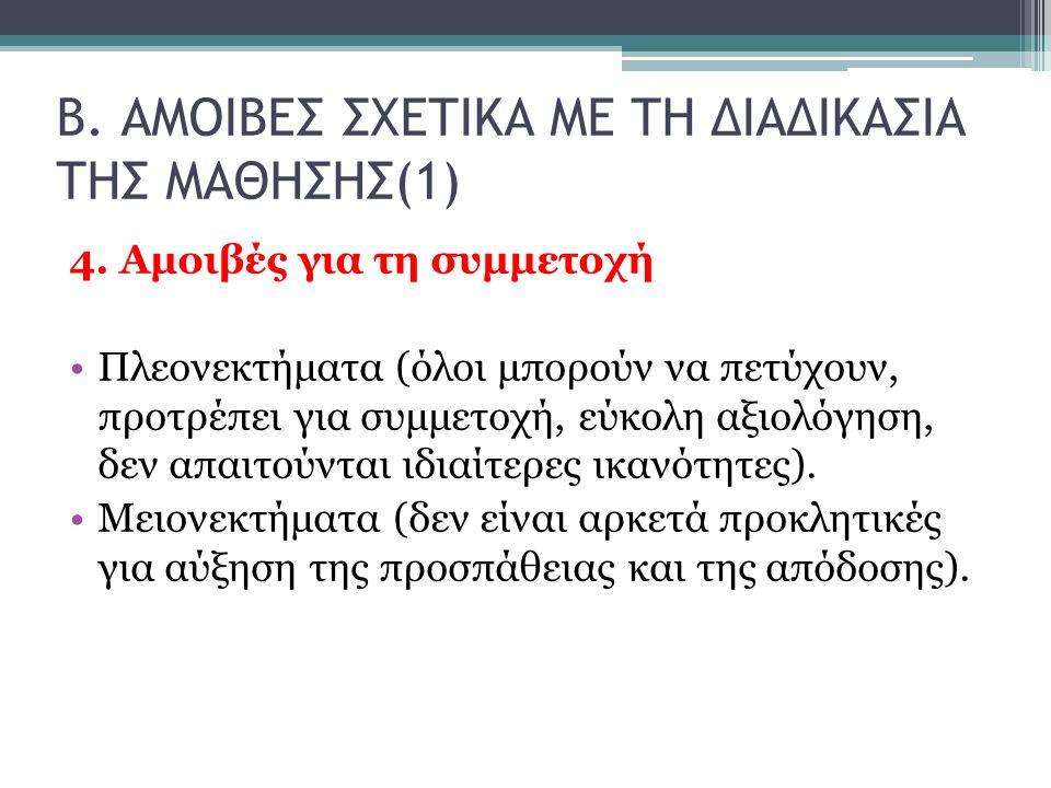Β. ΑΜΟΙΒΕΣ ΣΧΕΤΙΚΑ ΜΕ ΤΗ ΔΙΑΔΙΚΑΣΙΑ ΤΗΣ ΜΑΘΗΣΗΣ(1) 4.