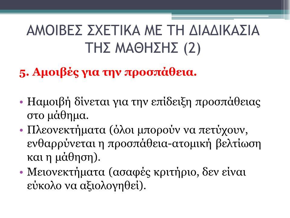 ΑΜΟΙΒΕΣ ΣΧΕΤΙΚΑ ΜΕ ΤΗ ΔΙΑΔΙΚΑΣΙΑ ΤΗΣ ΜΑΘΗΣΗΣ (2) 5.