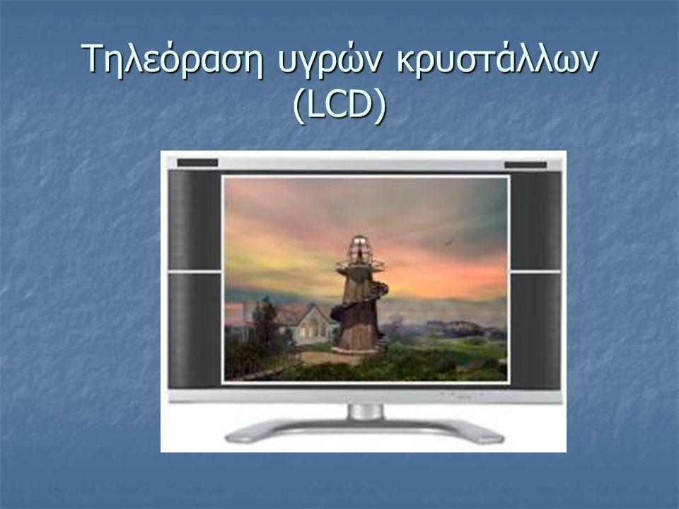 Τηλεόραση υγρών κρυστάλλων (LCD)