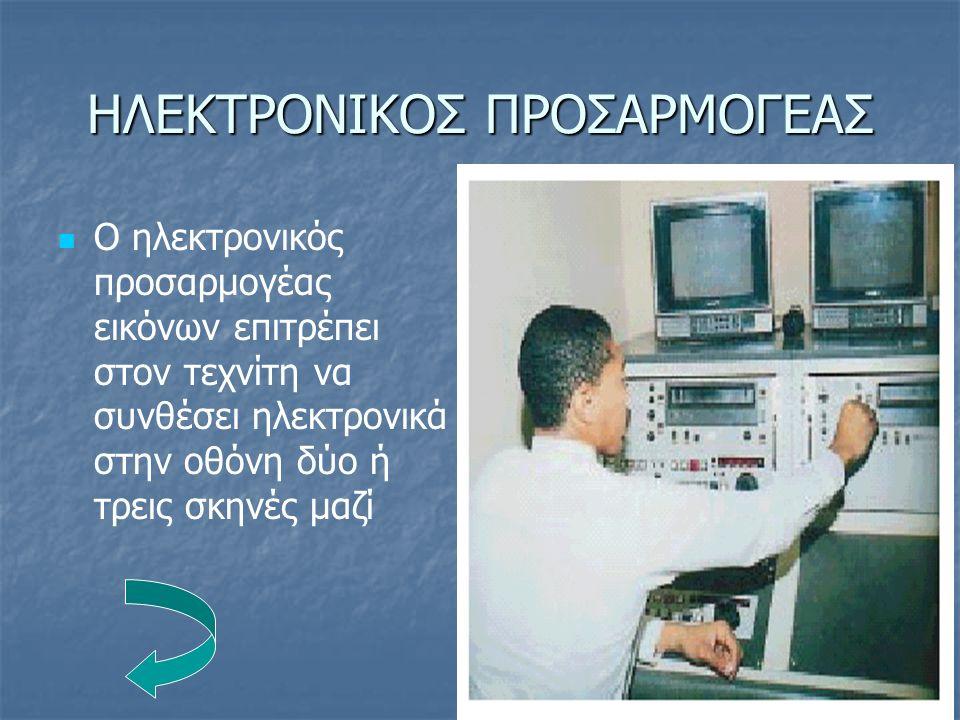 ΗΛΕΚΤΡΟΝΙΚΟΣ ΠΡΟΣΑΡΜΟΓΕΑΣ Ο ηλεκτρονικός προσαρμογέας εικόνων επιτρέπει στον τεχνίτη να συνθέσει ηλεκτρονικά στην οθόνη δύο ή τρεις σκηνές μαζί