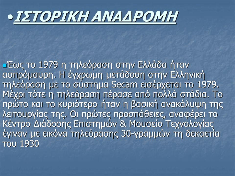 ΙΣΤΟΡΙΚΗ ΑΝΑΔΡΟΜΗΙΣΤΟΡΙΚΗ ΑΝΑΔΡΟΜΗ Έως το 1979 η τηλεόραση στην Ελλάδα ήταν ασπρόμαυρη.