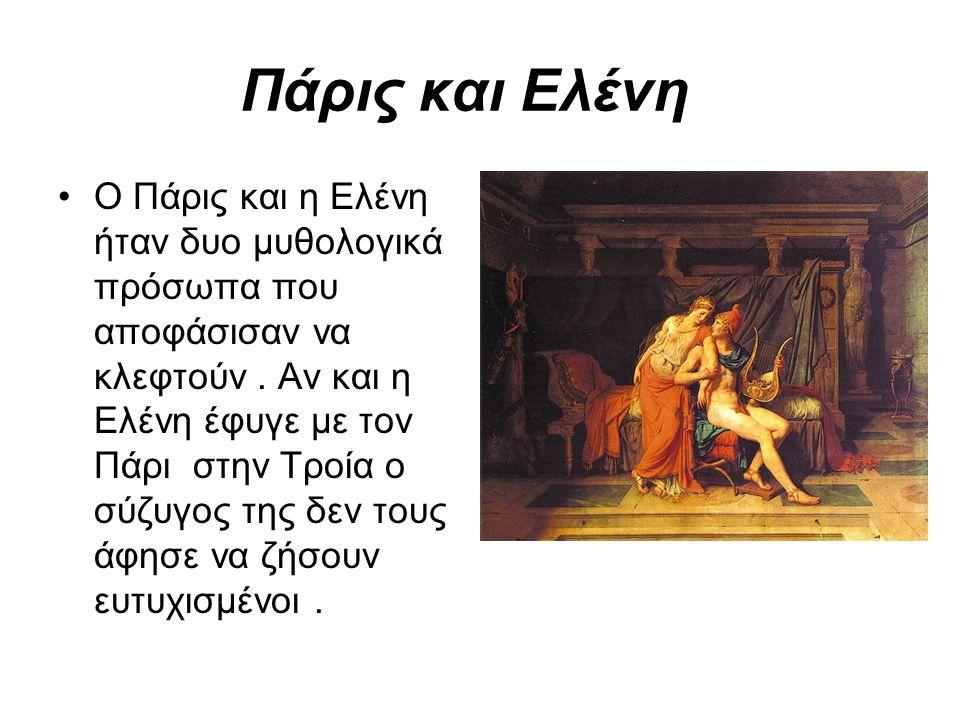 Πάρις και Ελένη Ο Πάρις και η Ελένη ήταν δυο μυθολογικά πρόσωπα που αποφάσισαν να κλεφτούν.