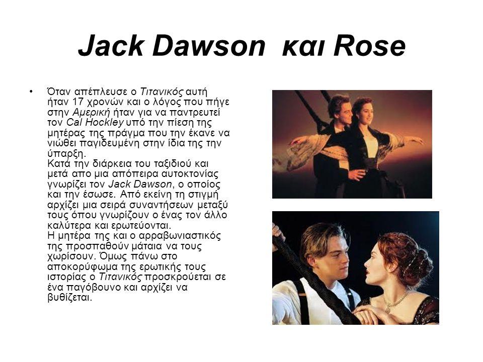 Jack Dawson και Rose Όταν απέπλευσε ο Τιτανικός αυτή ήταν 17 χρονών και ο λόγος που πήγε στην Αμερική ήταν για να παντρευτεί τον Cal Hockley υπό την πίεση της μητέρας της πράγμα που την έκανε να νιώθει παγιδευμένη στην ίδια της την ύπαρξη.