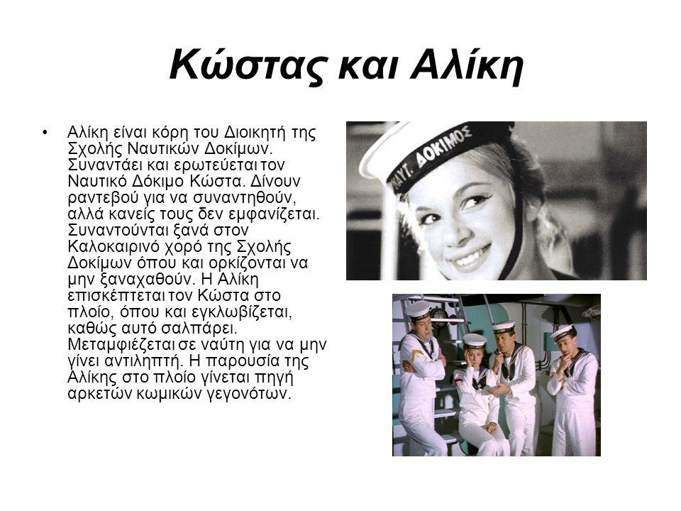 Κώστας και Αλίκη Αλίκη είναι κόρη του Διοικητή της Σχολής Ναυτικών Δοκίμων.