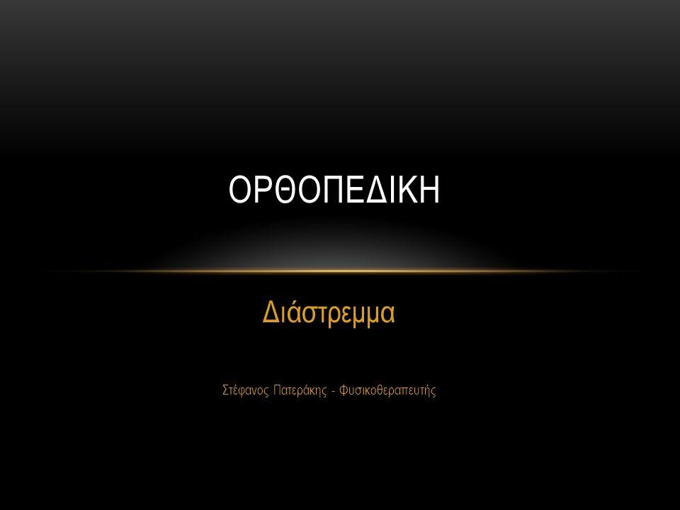 Διάστρεμμα Στέφανος Πατεράκης - Φυσικοθεραπευτής ΟΡΘΟΠΕΔΙΚΗ