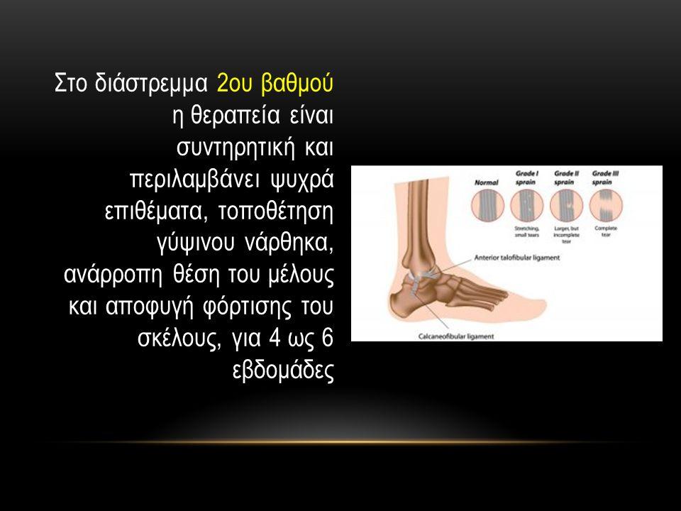 Στο διάστρεμμα 2ου βαθμού η θεραπεία είναι συντηρητική και περιλαμβάνει ψυχρά επιθέματα, τοποθέτηση γύψινου νάρθηκα, ανάρροπη θέση του μέλους και αποφυγή φόρτισης του σκέλους, για 4 ως 6 εβδομάδες