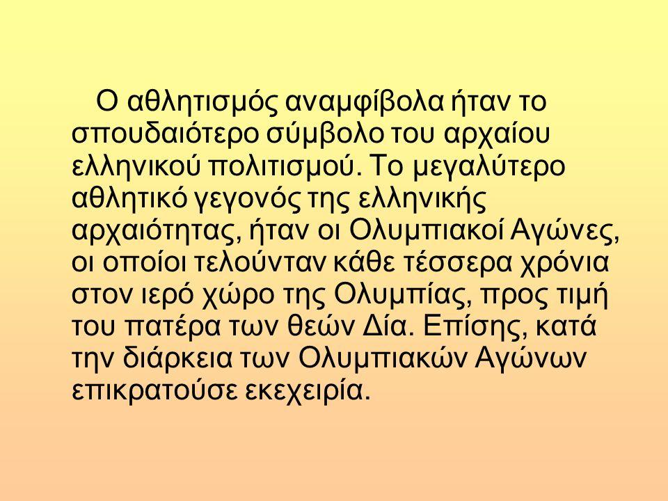 O αθλητισμός αναμφίβολα ήταν το σπουδαιότερο σύμβολο του αρχαίου ελληνικού πολιτισμού.