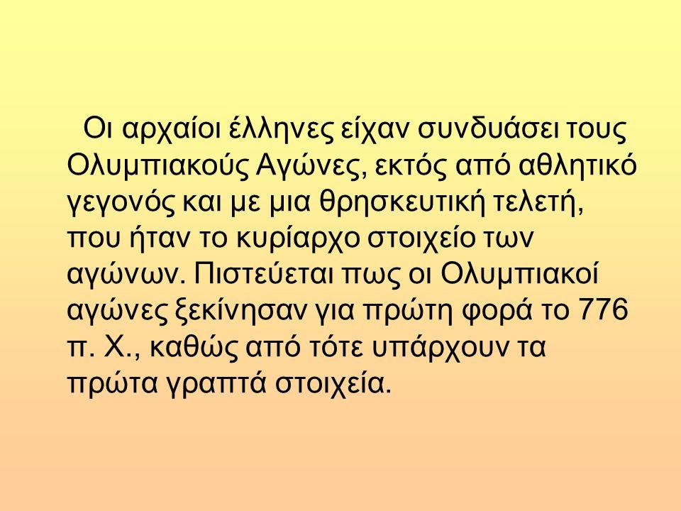 Οι αρχαίοι έλληνες είχαν συνδυάσει τους Ολυμπιακούς Αγώνες, εκτός από αθλητικό γεγονός και με μια θρησκευτική τελετή, που ήταν το κυρίαρχο στοιχείο των αγώνων.