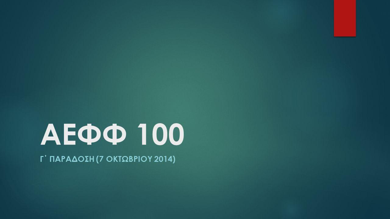 ΑΕΦΦ 100 Γ΄ ΠΑΡΑΔΟΣΗ (7 ΟΚΤΩΒΡΙΟΥ 2014)