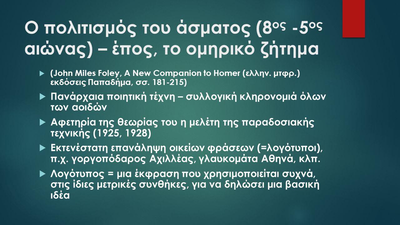 Ο πολιτισμός του άσματος (8 ος -5 ος αιώνας) – έπος, το ομηρικό ζήτημα  (John Miles Foley, A New Companion to Homer (ελλην.