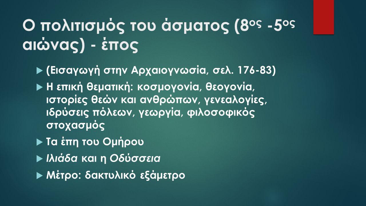 Ο πολιτισμός του άσματος (8 ος -5 ος αιώνας) - έπος  (Εισαγωγή στην Αρχαιογνωσία, σελ.