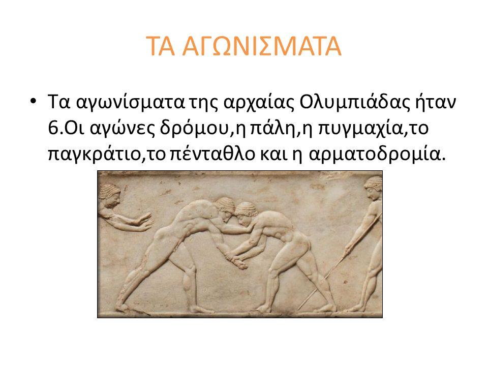 ΤΑ ΑΓΩΝΙΣΜΑΤΑ Τα αγωνίσματα της αρχαίας Ολυμπιάδας ήταν 6.Οι αγώνες δρόμου,η πάλη,η πυγμαχία,το παγκράτιο,το πένταθλο και η αρματοδρομία.