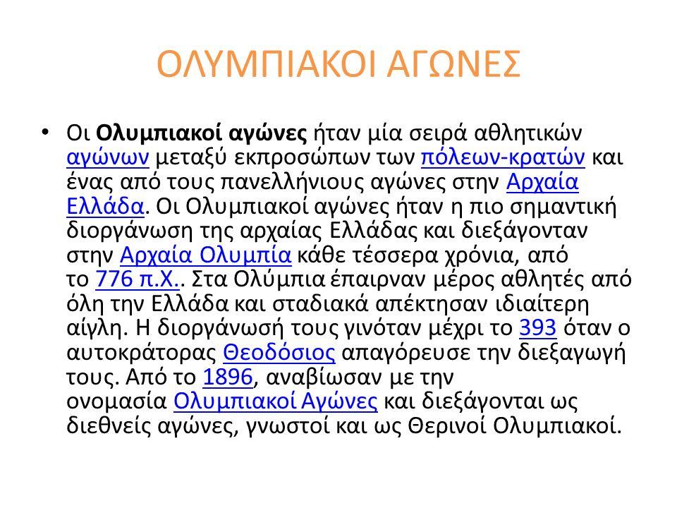 ΟΛΥΜΠΙΑΚΟΙ ΑΓΩΝΕΣ Οι Ολυμπιακοί αγώνες ήταν μία σειρά αθλητικών αγώνων μεταξύ εκπροσώπων των πόλεων-κρατών και ένας από τους πανελλήνιους αγώνες στην Αρχαία Ελλάδα.