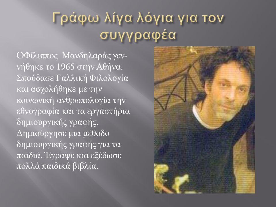 O Φίλιππος Μανδηλαράς γεν - νήθηκε το 1965 στην Αθήνα.