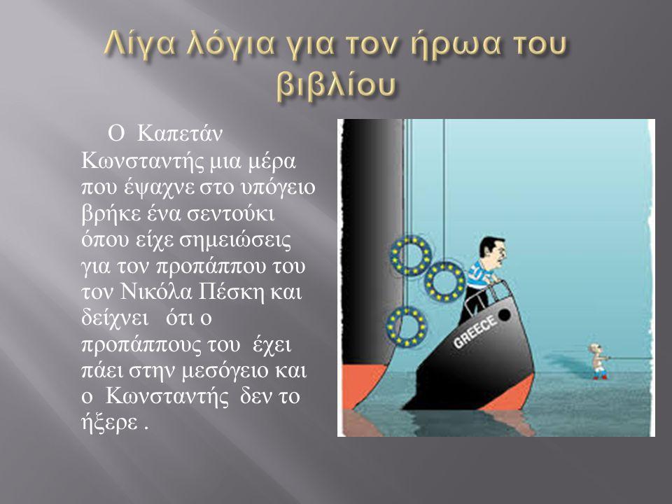 Ο ήρωας μου είναι ο Σταμάτης Κομπογιάννης που είναι φίλος του Καπετάν Κωνσταντής και ο Σταμάτης θέλει να βοηθήσει τον Κωνσταντή να μάθει αν ο προπάππους του είχε ταξιδέψει στην M εσόγειο.