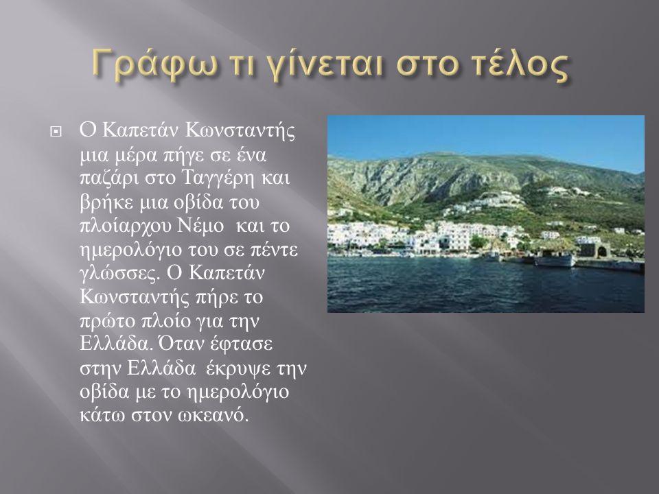  O Καπετάν Κωνσταντής μια μέρα πήγε σε ένα παζάρι στο Ταγγέρη και βρήκε μια οβίδα του πλοίαρχου Νέμο και το ημερολόγιο του σε πέντε γλώσσες.