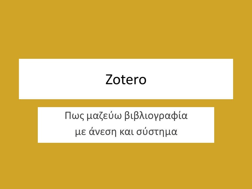 Zotero Πως μαζεύω βιβλιογραφία με άνεση και σύστημα