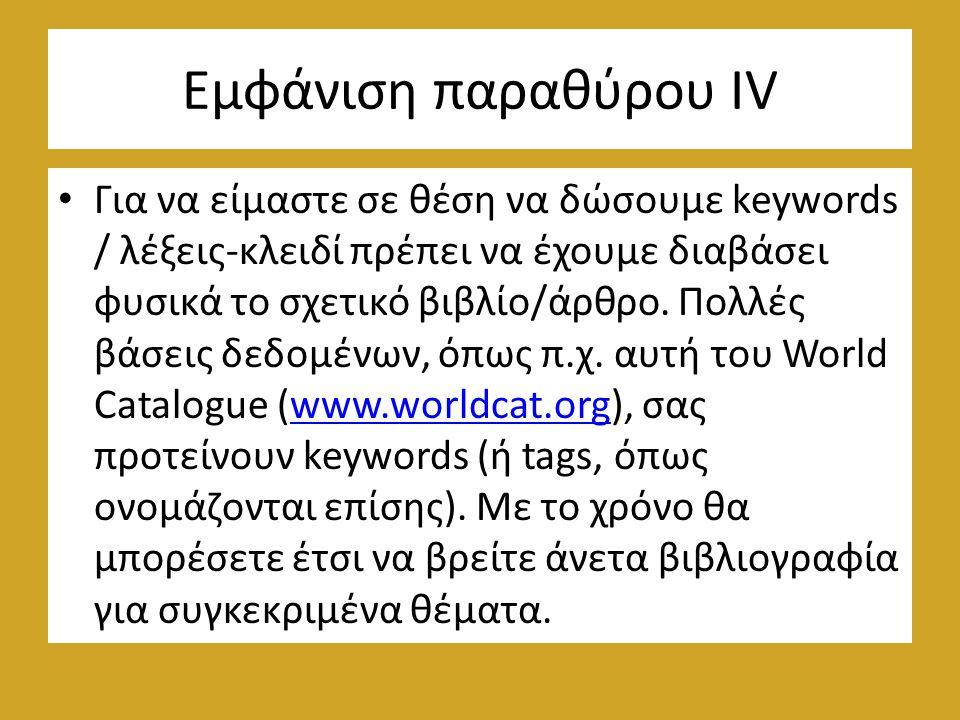 Εμφάνιση παραθύρου ΙV Για να είμαστε σε θέση να δώσουμε keywords / λέξεις-κλειδί πρέπει να έχουμε διαβάσει φυσικά το σχετικό βιβλίο/άρθρο.