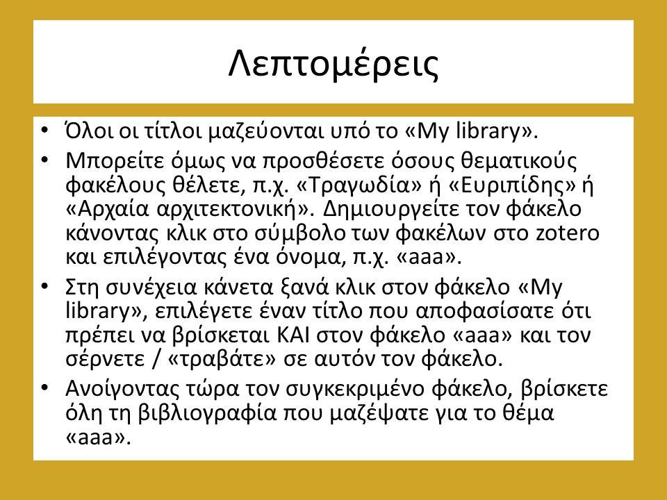 Λεπτομέρεις Όλοι οι τίτλοι μαζεύονται υπό το «My library».