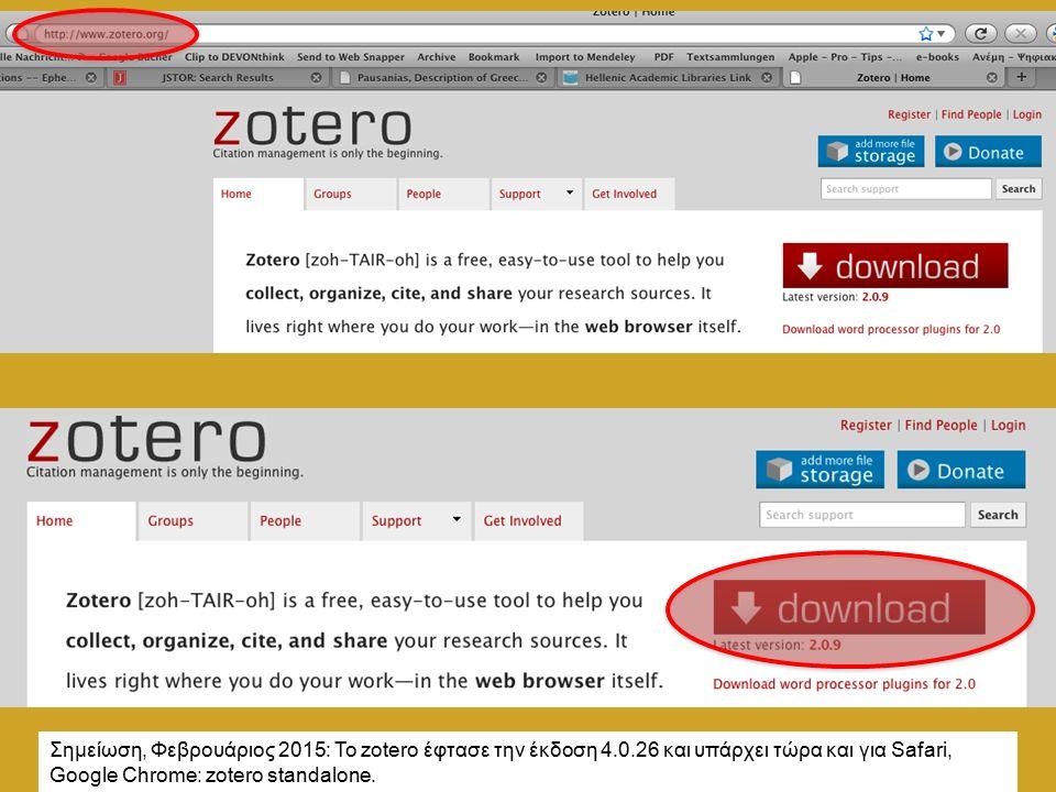 Σημείωση, Φεβρουάριος 2015: Το zotero έφτασε την έκδοση 4.0.26 και υπάρχει τώρα και για Safari, Google Chrome: zotero standalone.
