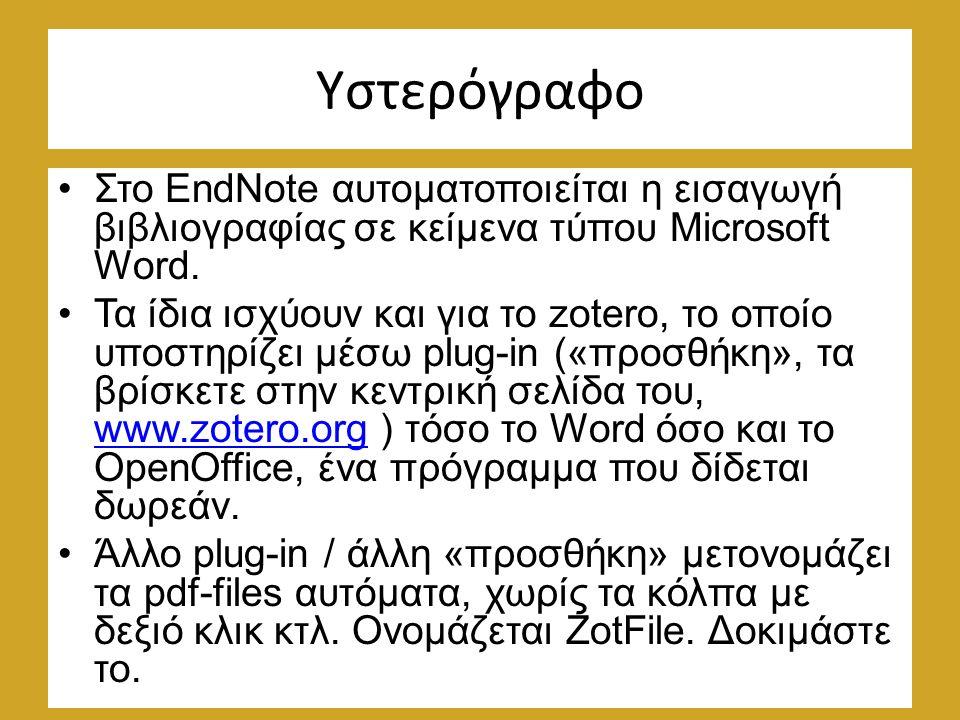 Υστερόγραφο Στο EndNote αυτοματοποιείται η εισαγωγή βιβλιογραφίας σε κείμενα τύπου Microsoft Word.