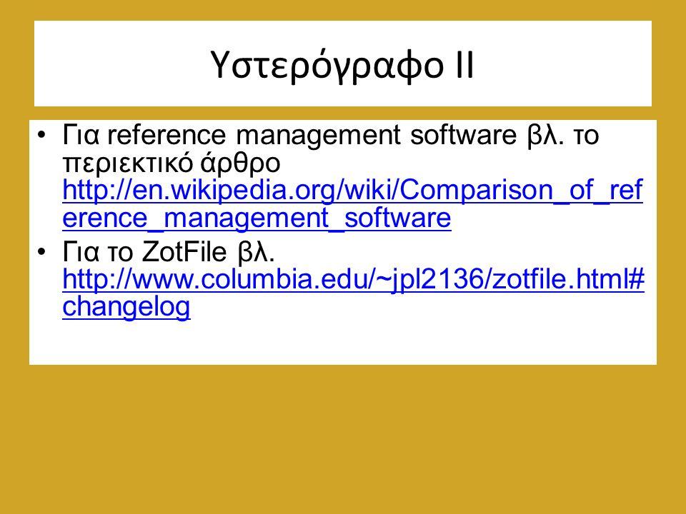 Υστερόγραφο II Για reference management software βλ.