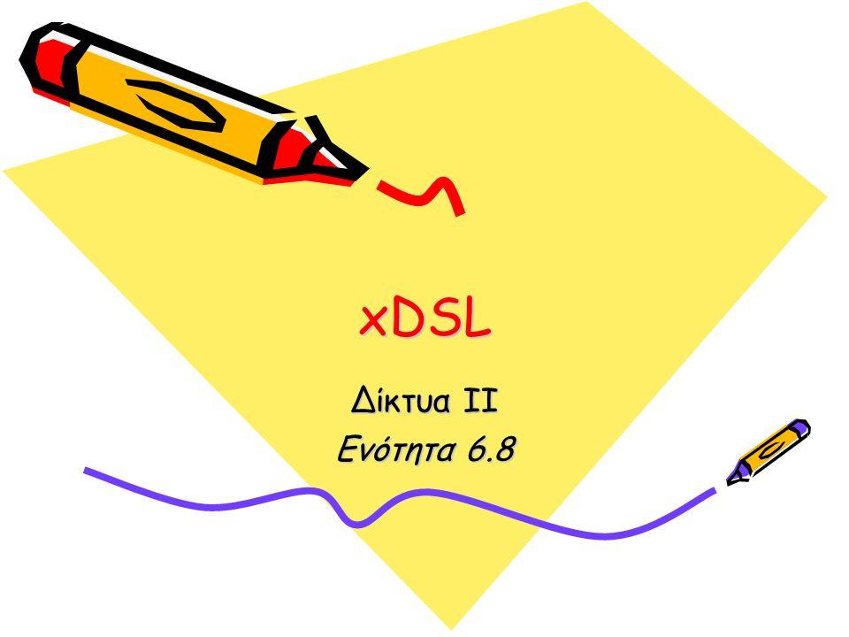 xDSL Δίκτυα ΙΙ Ενότητα 6.8