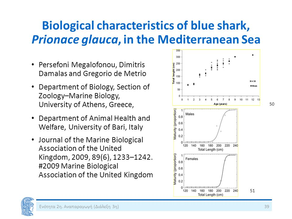 Biological characteristics of blue shark, Prionace glauca, in the Mediterranean Sea Ενότητα 2η.